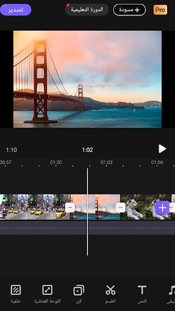 تحميل VivaCut برنامج أندرويد المجاني لتحرير الفيديو بأدوات احترافية