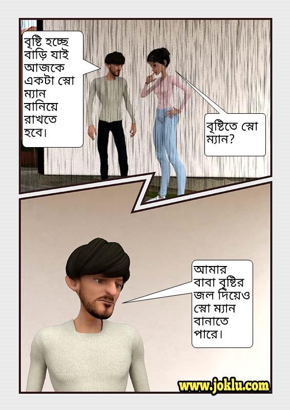 Incredible dad snowman joke in Bengali