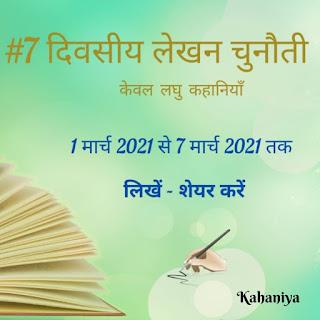 kahaniyan app contest