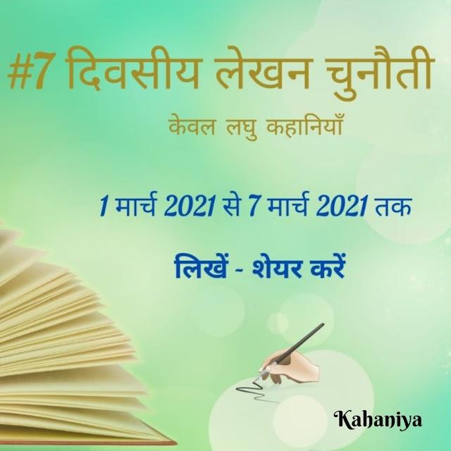 7 दिवसीय  kahaniya  लेखन प्रतियोगिता
