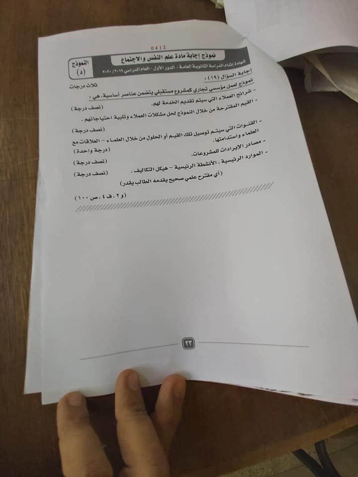 نموذج الاجابة الرسمى لامتحان علم النفس والاجتماع للصف الثالث الثانوى الدورالأول2020 وزارة التربية والتعليم
