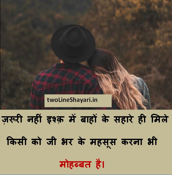 True Love Shayari in Hindi Images, True Love Shayari in Hindi for Boyfriend Images