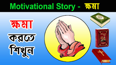 Positive stories bangla, Bangla golpo, Motivational story, short stories with moral lesson