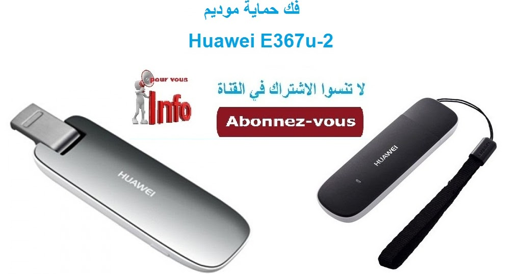 فلاش تغيير واجهة البرنامج و فك شفرة موديم modem Huawei