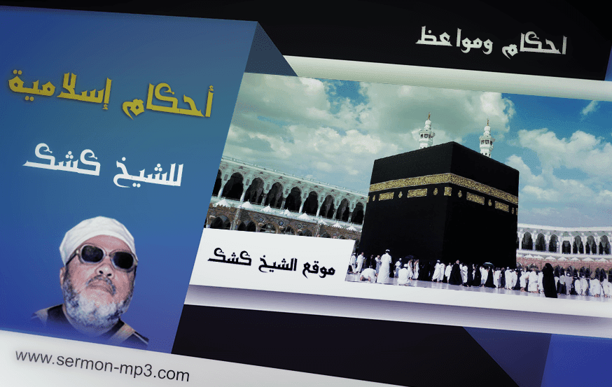 أحكام اسلامية الشيخ كشك