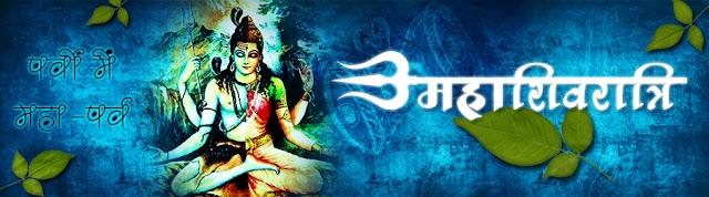 कल्याणमय शिव के पूजन की रात्रि : महाशिवरात्रि।