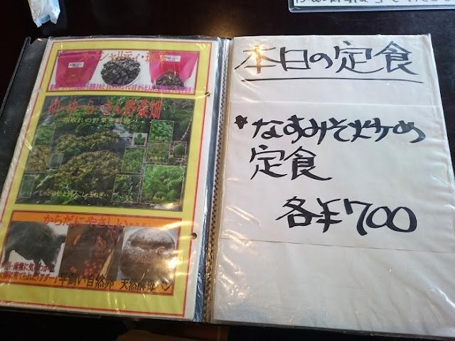 カフェゆーゆーらーさんの日替りメニューの写真