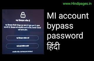 MI account का पासवर्ड भूल गए हैं क्या करें