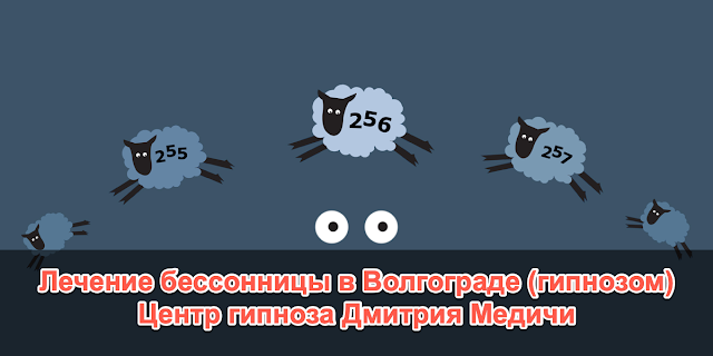 Лечение бессоницы в Волгограде (гипнозом) в Центре гипноза Дмитрия Медичи