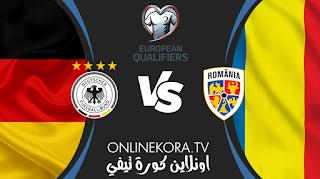 مشاهدة مباراة ألمانيا ورومانيا بث مباشر اليوم 28-03-2021 في تصفيات كأس العالم