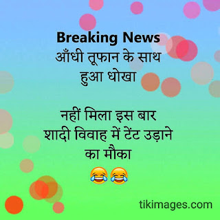 1579+ funny jokes images in hindi for whatsapp Best English jokes images in 2020