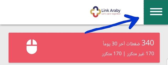 منصة linkaraby.com تعلم التسويق بالعمولة الآن