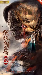 Download The Demons Strike in Baiyu Town 2 (2019)