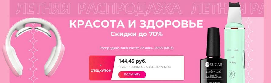 Летняя распродажа: товары для красоты и здоровья со скидкой 70% и бесплатной доставкой