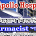 Apollo Hospitals Dhaka ( Pharmacist)  job circular 2019 in June  / apollo.bdjobs.com