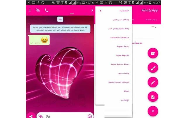 تنزيل واتساب عمر العنابي اخر اصدار نسخة ضد الحظر