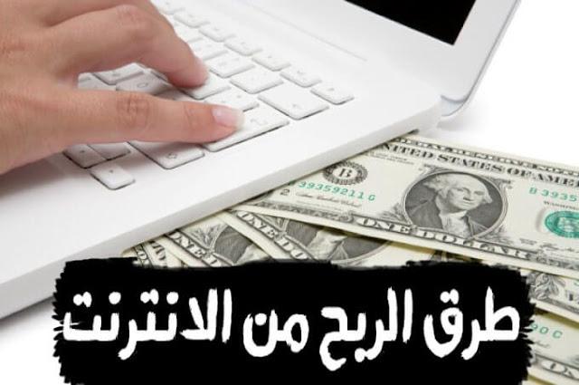 طرق رائعة للحصول على دخل مالي مستمر من خلال الانترنت