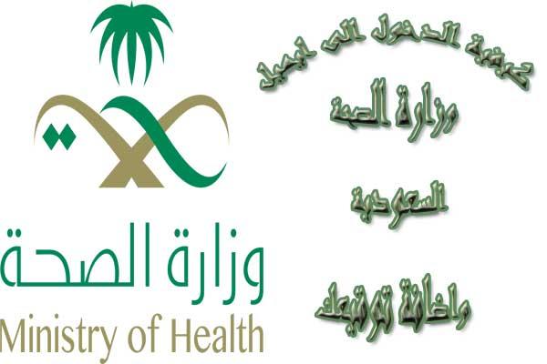 كيفية الدخول الى ايميل وزارة الصحة السعودية واضافة توقيعك