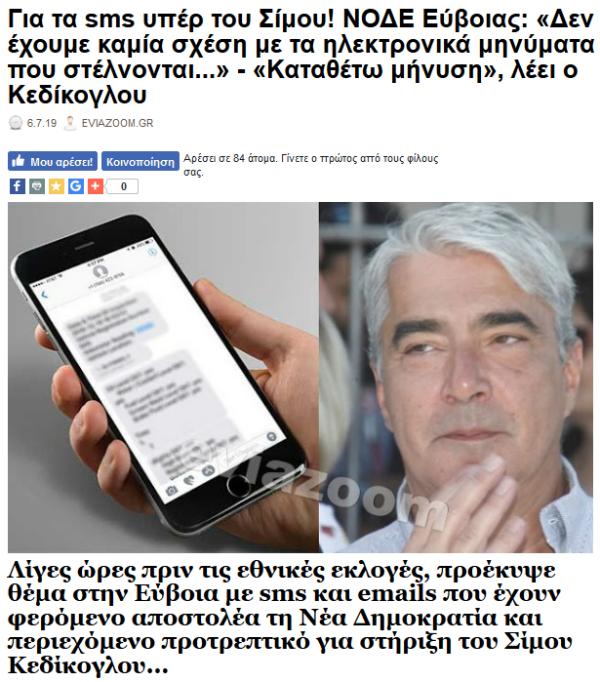 https://www.eviazoom.gr/2019/07/node-evias-den-exoume-kamia-sxesi.html