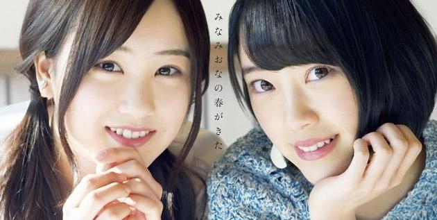 http://akb48-daily.blogspot.jp/2016/03/hoshino-minami-hori-miona-being-cover.html
