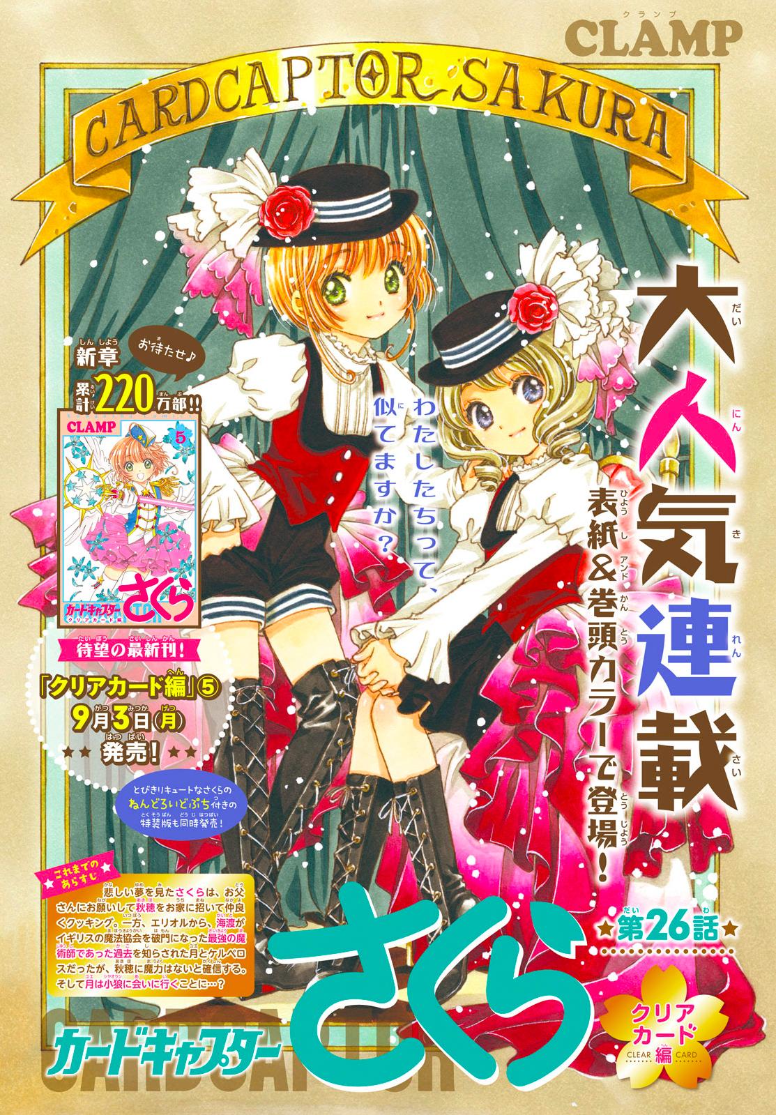 truyện tranh Card Captor Sakura - Clear Card