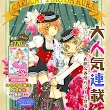 truyện tranh Card Captor Sakura - Clear Card Update chapter 26, next is chapter 27