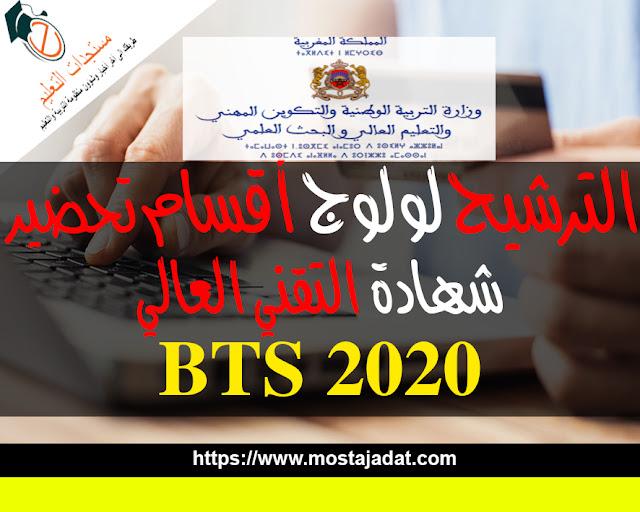 الترشيح لولوج أقسام تحضير شهادة التقني العالي Inscription Concours BTS 2020