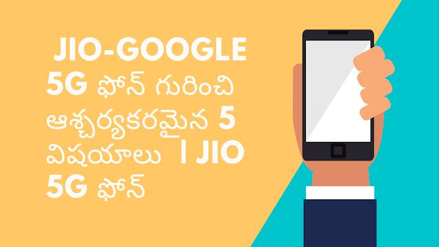 Jio-Google 5G ఫోన్ గురించి ఆశ్చర్యకరమైన 5 విషయాలు  | Jio 5G ఫోన్