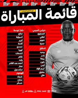لاعبى الأهلى فى مباراة كأس السوبر المصري