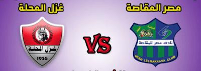 => مباراة مصر المقاصة وغزل المحلة مباشر 28-5-2021 مصر المقاصة ضد غزل المحلة في الدوري المصري
