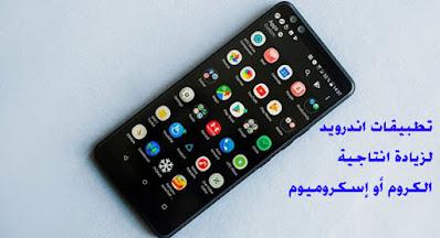 تطبيقات اندرويد لهواتف الذكية لزيادة الإنتاجية الكروم أو إسكروميوم