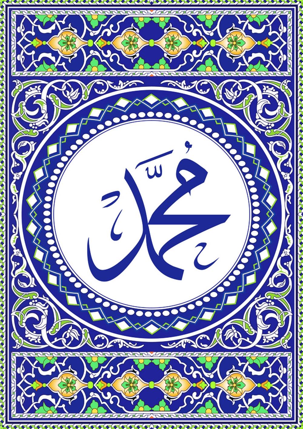 Mencintai Nabi Muhammad dengan Sederhana