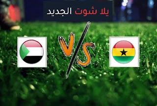 نتيجة مباراة السودان وغانا بتاريخ اليوم الخميس 12-11-2020 تصفيات كأس أمم أفريقيا