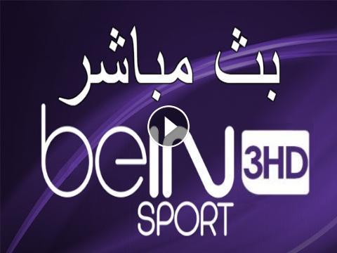 BEIN SPORTS 3 مشاهدة مجاني بي إن سبورت