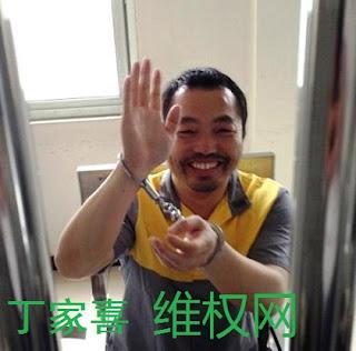 12.26跨省抓捕案丁家喜律师遭指定居所监视居住