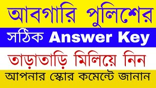 WB Excise Constable Question 2019 PDF Download | Abgari Exam Question | Answer Key 2019