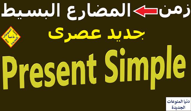 شرح زمن المضارع البسيط فى اللغة الانجليزية | Present Simple Tense
