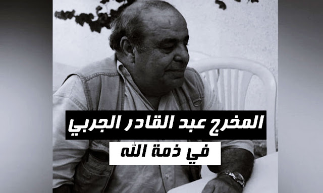 Décès du réalisateur Abdelkader Jerbi