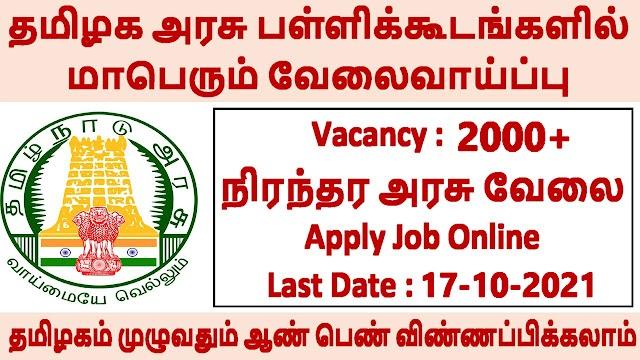 தமிழக அரசு பள்ளிக்கூடங்களில் மாபெரும் வேலைவாய்ப்பு 2021 | Tamil Nadu Teachers Recruitment Board 2021 | TN TRB Recruitment 2021