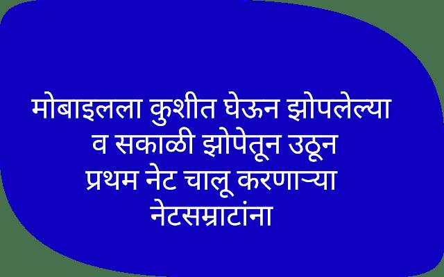 good morning sms marathi love