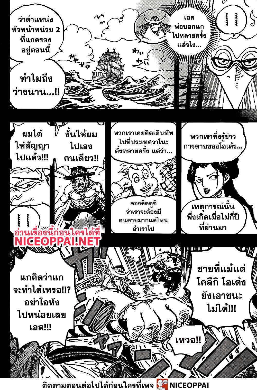 อ่านการ์ตูน One Piece ตอนที่ 999 หน้าที่ 11