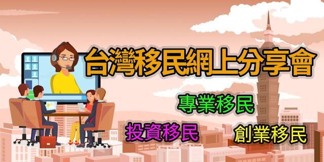 台灣網上分享講座報名