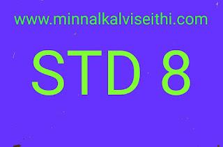 TERM 2 STD 8 MATHS TAMIL MEDIUM QUESTION PAPER