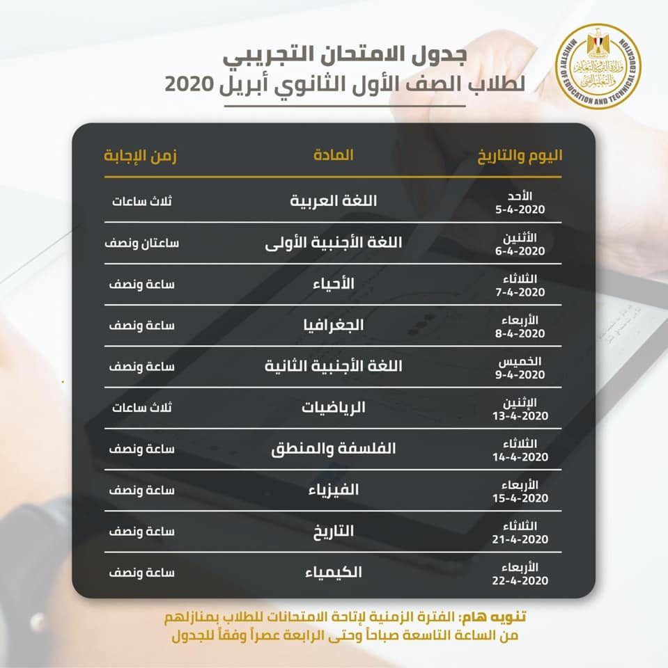 جدول الامتحان التجريبى للصف الاول الثانوى 2020