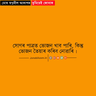 Hindu God Quote | mahabharat Assamese photo