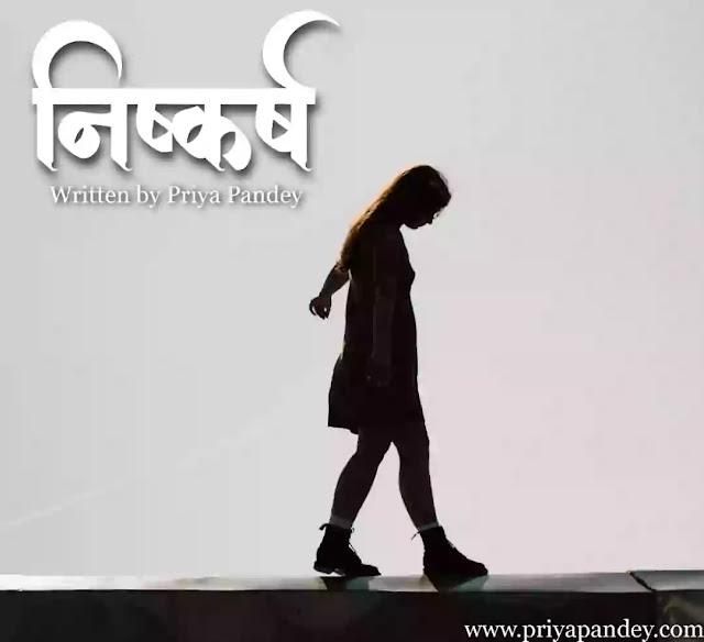 निष्कर्ष Nishkarsh Hindi Thoughts Written By Priya Pandey