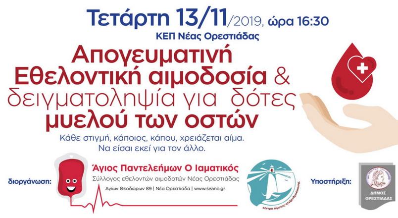 Απογευματινή εθελοντική αιμοδοσία την Τετάρτη στην Ορεστιάδα