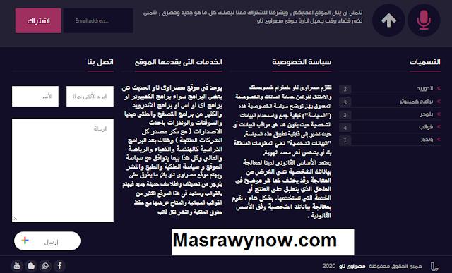 تحميل قالب ليفون الاصدار الاخير برابط مباشر على مصرواى ناو
