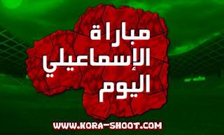 مشاهدة مباراة الإسماعيلي اليوم مباشر al-ismaily-live