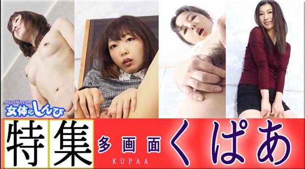 Nyoshin n2085 女体のしんぴ n2085 しんぴな娘たち / 特集:多画面くぱぁ...
